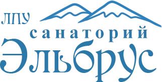 Санаторий Эльбрус Железноводск, официальные цены